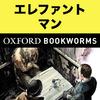 英語でエレファント・マン「The Elephant Man」iPhone版:英語タウンのオックスフォード・ブックワームズ・スーパーリーダー THE OXFORD BOOKWORMS LIBRARYレベル1